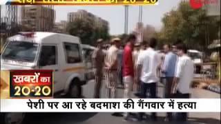 Khabar 20-20: Goon killed by members of other gang near Rohini court - ZEENEWS