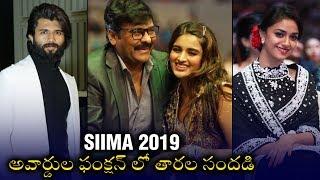 SIIMA Awards 2019 List Of Winners: Ram Charan, Vijay Deverakonda, Keerthy Suresh - RAJSHRITELUGU