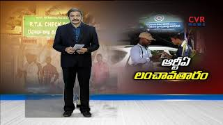 ఆర్టీఏ లంచావతారం : Special Focus on Corruption In RTA offices | CVR News - CVRNEWSOFFICIAL