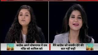 Lok Sabha Elections 2019: राम मंदिर पर अड़ी VHP क्या कांग्रेस का साथ देगी? - ITVNEWSINDIA