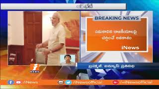 CM KCR Meets PM Narendra Modi Over New Zonal System Approval | iNews - INEWS