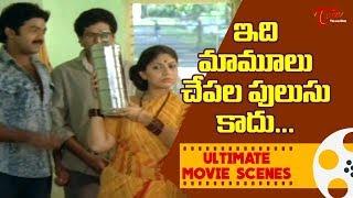 ఇది మామూలు చేపల పులుసు కాదు.. | Telugu Ultimate Movie Scenes | TeluguOne - TELUGUONE