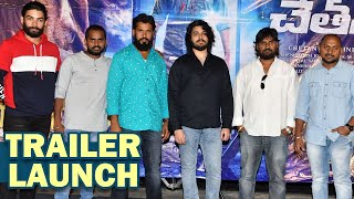Beach Road Chetan Movie Trailer Launch | Chetan Maddineni |TFPC - TFPC