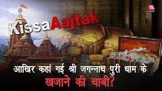 आखिर कहां गई Shri Jagannath Temple के खज़ाने की चाबी? Missing keys of Jagannath Temple #KissaAajtak - AAJTAKTV