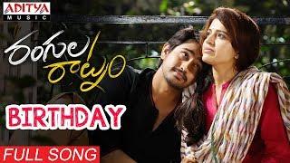 Birthday Full Song    Rangula Raatnam Songs    Raj Tarun, Chitra Shukla    Shreeranjani - ADITYAMUSIC