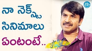Srinivasa Reddy About His Upcoming Movies || Anchor Komali Tho Kaburulu - IDREAMMOVIES