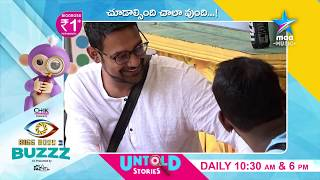 Bigg Boss Telugu: Mahesh, Rahul & Varun discussion about double elimination - MAAMUSIC