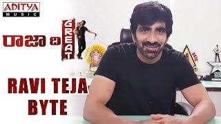 Ravi Teja Byte || Raja The Great Movie || Ravi Teja, Mehreen || Sai Kartheek || AnilRavipudi - ADITYAMUSIC