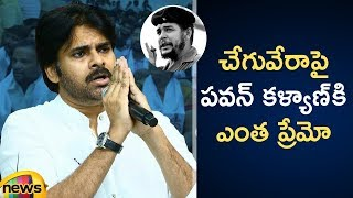 Pawan Kalyan sensational words About Che Guevara | Janasena Latest Upadates | Mango News - MANGONEWS