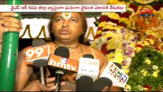 Vaikunta Ekadasi celebrations in West Godavari Dist | CVR News - CVRNEWSOFFICIAL