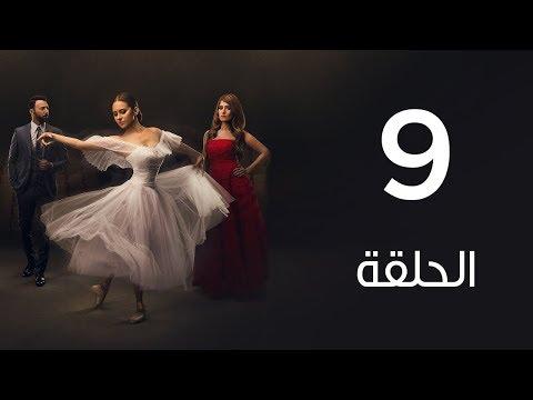 مسلسل | لأعلي سعر - الحلقة التاسعة | Le Aa'la Se'r Series  Episode 9