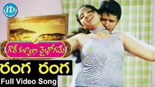 Gowri Kalyana Vaibhogame Movie Songs - Ranga Ranga Video Song || Raja, Santhi Rao - IDREAMMOVIES