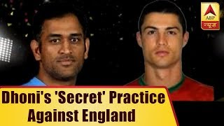 Dhoni's 'Secret' Practice Holds The Key For India's Success in England | ABP News - ABPNEWSTV