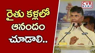 CM Chandrababu Naidu Speech in Grama Darshini Program | Krishna Dist | CVR News - CVRNEWSOFFICIAL