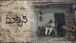 Matruka - Latest Telugu Short Film 2019 - YOUTUBE