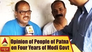 Know the opinion of people of Patna on four years of Modi government - ABPNEWSTV