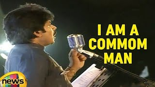 I Am Not A CM Son Or Relative To CM, I Am A Common Man says Pawan kalyan | Mango News - MANGONEWS