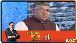 Vande Mataram IndiaTV | Rahul Gandhi ने खुदको देशभर में मज़ाक का विषय बनाया हुआ है - RS Prasad - INDIATV