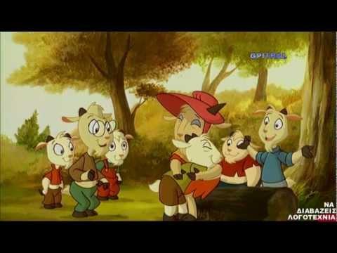 Ο Λύκος και τα 7 Κατσικάκια 2 Billy Goats