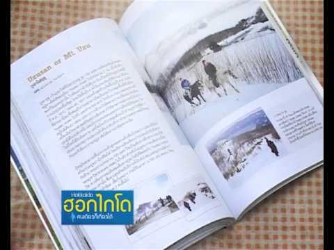 Book Guide : Hokkaido ฮอกไกโดคนเดียวก็เที่ยวได้