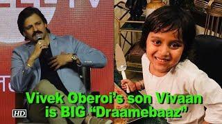 "Vivek Oberoi's son Vivaan is BIG ""Draamebaaz""   He shares FUNNY Anecdote - IANSLIVE"