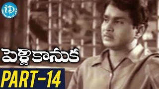 Pelli Kanuka Full Movie Part 14 || ANR, Krishna Kumari || Sridhar || AM Raja - IDREAMMOVIES