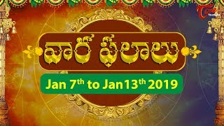 Vaara Phalalu | Jan 07th To Jan 13th 2019 | Weekly Horoscope 2019 | TeluguOne - TELUGUONE