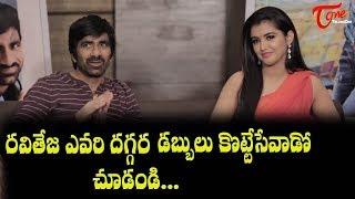Ravi Teja Making Hilarious Comedy    Nela Ticket Team Interview    TeluguOne - TELUGUONE