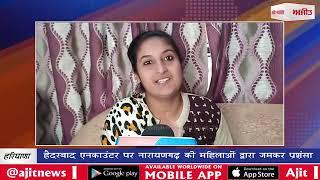 video : हैदरबाद एनकाउंटर पर नारायणगढ़ की महिलाओं द्वारा जमकर प्रशंसा