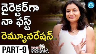Manjula Ghattamaneni Exclusive Interview Part#9 || Dialogue With Prema | Celebration Of Life - IDREAMMOVIES