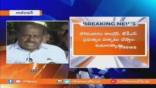 Kumara Swamy Speaks To Media After Meets With Governor Over Govt Formation In Karnataka | iNews - INEWS