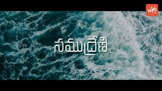 SAMUDRENI Teaser | Latest Telugu Short Film 2018 | Directed by RAM NARAYAN | RN || YOYO TV Channel - YOUTUBE