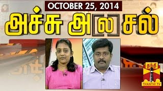 Achu A[la]sal 25-10-2014 Thanthi tv Trending topics in Newspapers today 25-10-14
