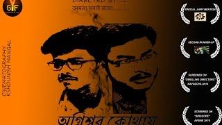 Agniswar Kothay