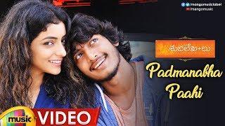 Padmanabha Paahi Video Song | Shubhalekhalu Movie Songs | KM Radha Krishnan | Sharrath Narwade - MANGOMUSIC