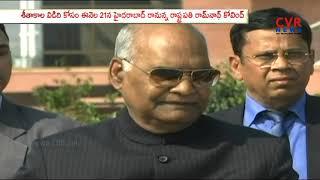 హైదరాబాద్కు రాష్ట్రపతి రామ్నాథ్ కోవింద్  | President Kovind  to visit Hyderabad | CVR News - CVRNEWSOFFICIAL