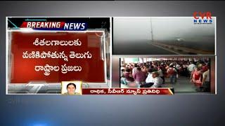 చలితో వణికిపోతున్నతెలుగు రాష్ట్రాల ప్రజలు : Freezing Cold Weather in Telugu States | CVR News - CVRNEWSOFFICIAL