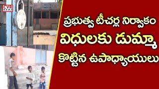 విధులకు డుమ్మా కొట్టిన ఉపాధ్యాయులు l Government Teachers Negligence In Kurnool Yemmiganur l CVR NEWS - CVRNEWSOFFICIAL
