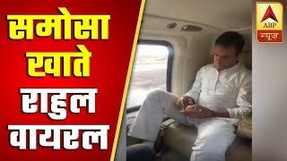 WATCH: Rahul Gandhi enjoys samosas while campaigning in UP - ABPNEWSTV