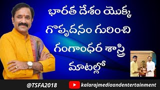 Gangadhara Sastry Speech ||TSFA-2018(Telugu Short Film Awards)||KalaRaj Media and Entertainment - YOUTUBE