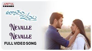 Nevalle Nevalle Full Video Song || Mouname Ishtam Songs || Ram Kartheek, Parvathi Arun - ADITYAMUSIC
