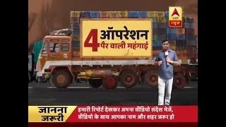 Ghanti Bajao: Know how inflation is created due to corruption during transportation of go - ABPNEWSTV