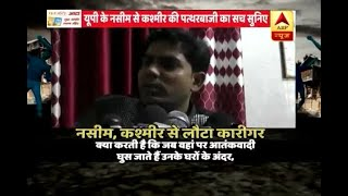 UP youth exposes the shocking truth of 'stone peltering' in J&K - ABPNEWSTV