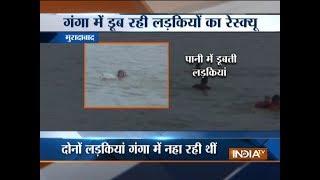 Moradabad: Girls saved from drowning during Ganesha idol immersion in Ganga - INDIATV