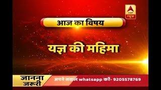 GuruJi With Pawan Sinha: Know the secrets of Yagnas - ABPNEWSTV