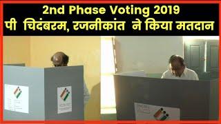 Lok Sabha Election 2019 Second Phase Voting; पी  चिदंबरम, सुशिल शिंदे , रजनीकांत  ने किया मतदान - ITVNEWSINDIA