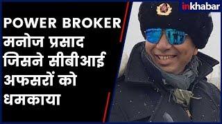 4 power broker Manoj Prasad, Sumeshwar Prasad , Moen  Querishi  & Satish Sana shaken CBI - ITVNEWSINDIA