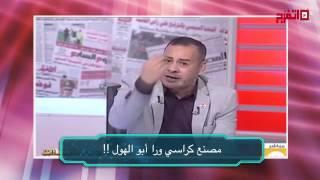 توك شو الأسبوع | الباز يقلد «السادات».. وأحمد موسي: مدرب الأهلي فرفور
