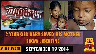 "VAZHAKKU(CrimeStory) ""2 Year Old Child Saved His Mother From Libertine"" – Thanthi tv Show"