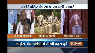 Top 20 Reporter   26th July, 2017 ( Part 2 ) - India TV - INDIATV